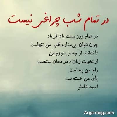 شعرهای پر احساس احمد شاملو