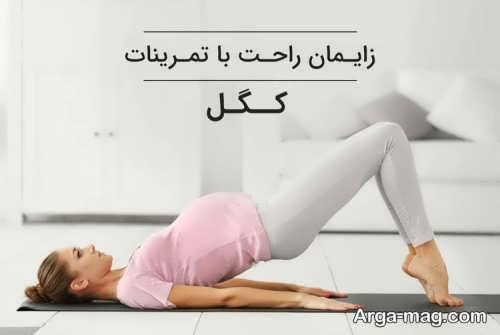 ورزش های مناسب دوران بارداری