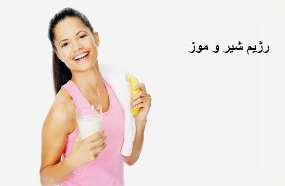 نحوه گرفتن رژیم موز و شیر