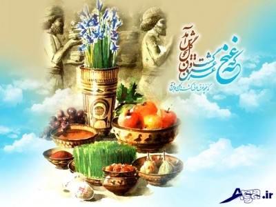 اس ام اس عید نوروز جدید