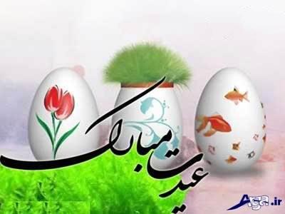 پیام تبریک عید نوروز زیبا و جدید