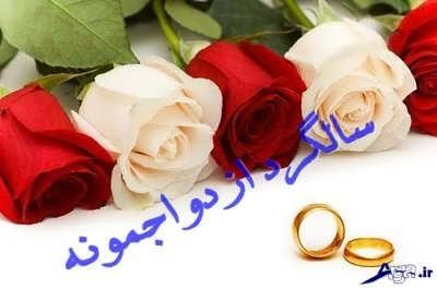 اس ام اس تبریک سالگرد ازدواج زیبا و جدید