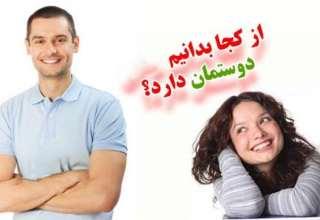 عشق میان مرد و زن