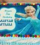 تم تولد فروزن برای جشن تولد دخترانه و پسرانه