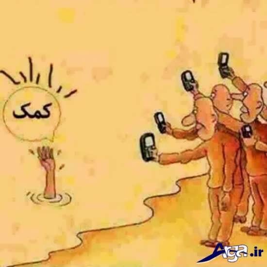 کاریکاتورهای جالب از نرم افزارهای اجتماعی