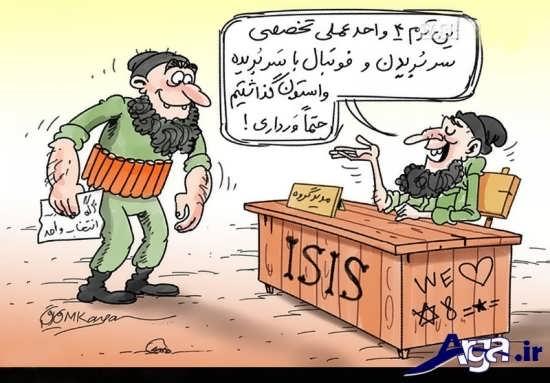 کاریکاتور داعش و عربستان
