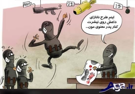 کاریکاتور داعش تروریست