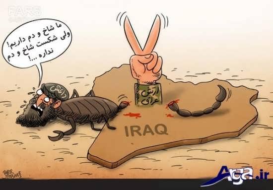 کاریکاتور داعش وحشی