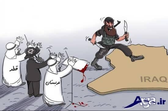 کاریکاتور داعشی ها و حمایت دشمنان