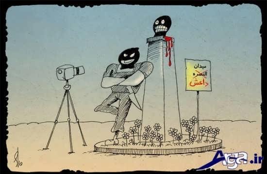 کاریکاتور داعشی های مغرور