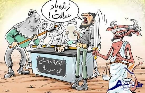 کاریکاتور داعشی ها و اقدامات وحشتناک