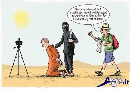 کاریکاتور های داعشی هولناک