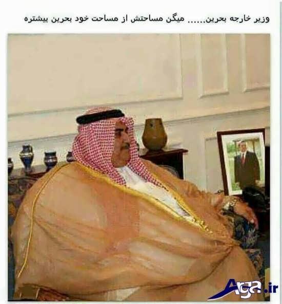 عکس های خنده دار تلگرام از پادشاه بحرین