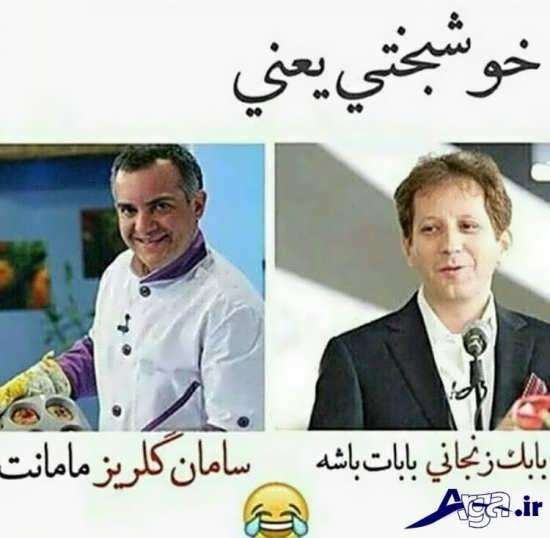 عکس های خنده دار تلگرام سامان گلریز