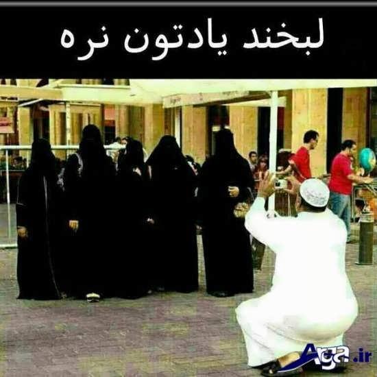 عکس های خنده دار تلگرام و عکس گرفتن زنان عرب