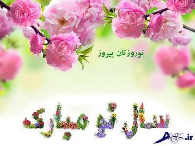 پیام تبریک سال نو و عید نوروز
