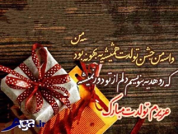 عکس نوشته های فارسی تبریک تولد