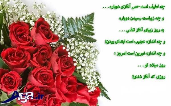عکس نوشته های تبریک تولد گل رز