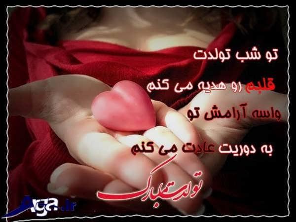 نوشته تبریک تولد عشق پاک