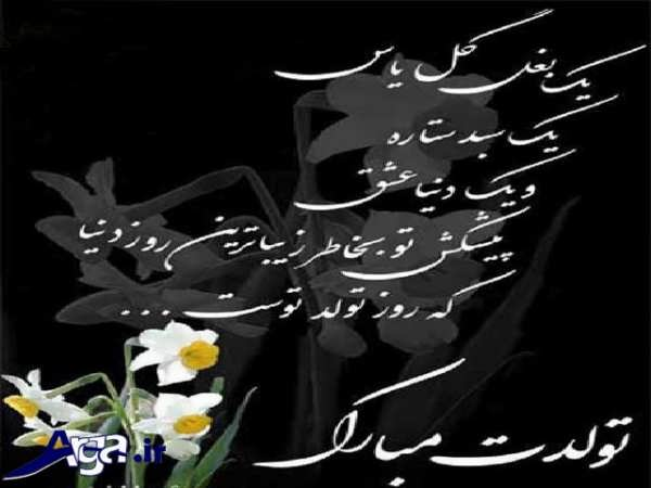 عکس نوشته تبریک تولد فارسی