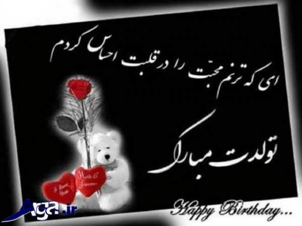 عکس نوشته تبریک تولد عاشقانه فارسی