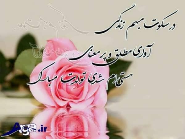 تبریک تولد فارسی زیبا و جدید