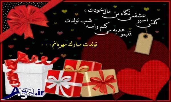 عکس نوشته تبریک تولد با کادو