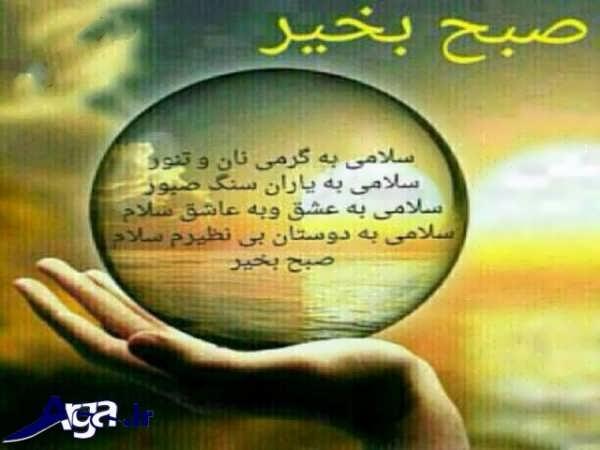 عکس نوشته صبح بخیر فارسی