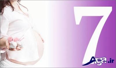 تغییرات زنان در هفتمین ماه از بارداری