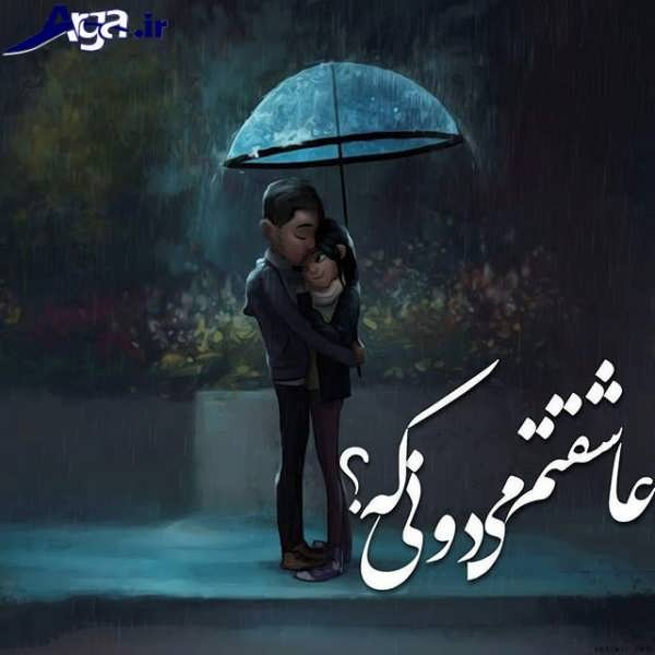 عکس های عاشقانه جدید باران