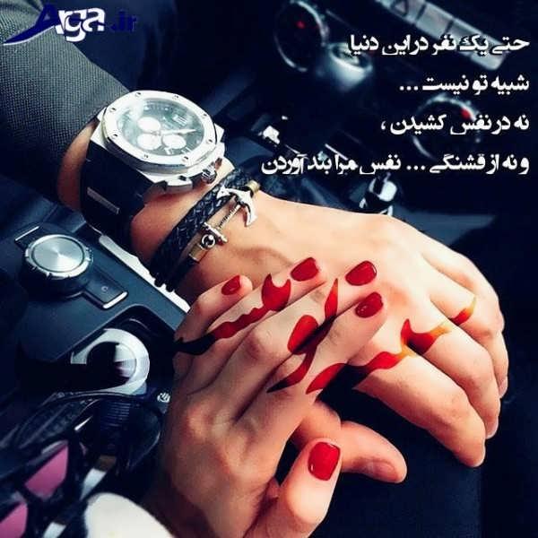 عکس های عاشقانه جدید دست در دست