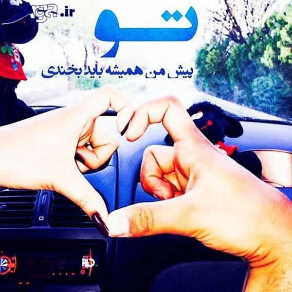 عکس های عاشقانه جدید در ماشین