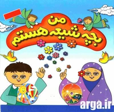 شعرهای زیبا و جذاب برای آموزش نماز به کودکان