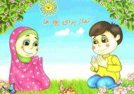 جدیدترین شعرهای نماز برای کودکان