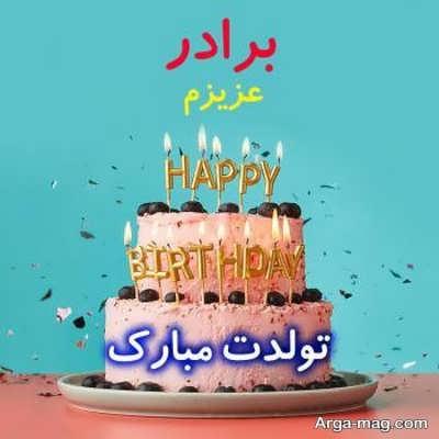تبریکات جالب تولد برادر