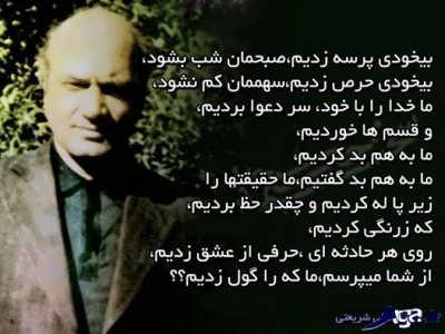 جملات حکیمانه دکتر علی شریعتی