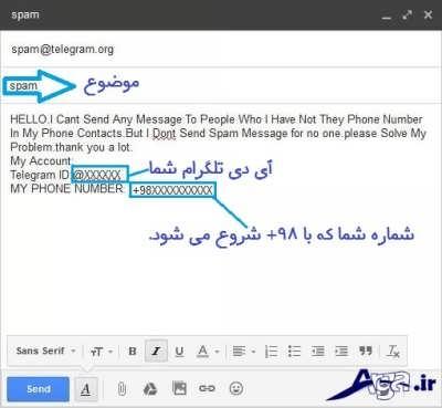 ارسال ایمیل برای رفع ریپورت در تلگرام