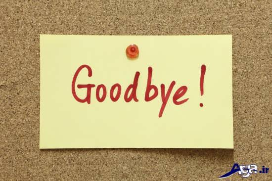 عکس های احساسی خداحافظی