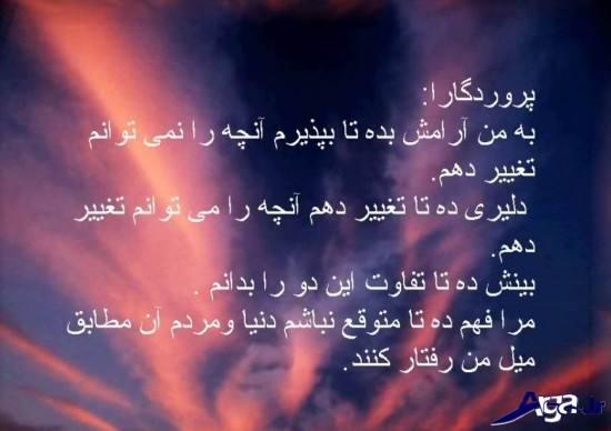 عکس نوشته عارفانه زیبا