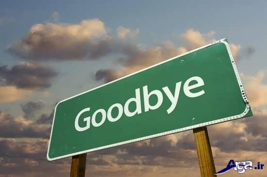 عکس های خداحافظی از دوست