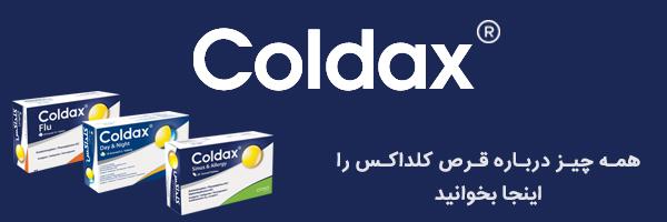 مصرف کلداکس