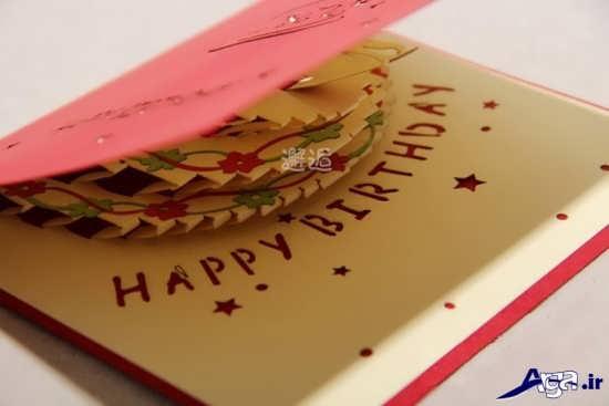 کارت پستال تولد با طرح های جدید