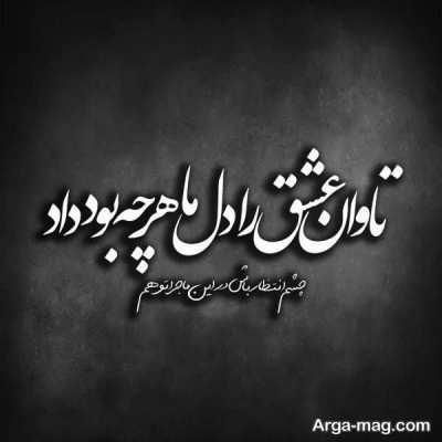 جملات فاز سنگین عاشقانه