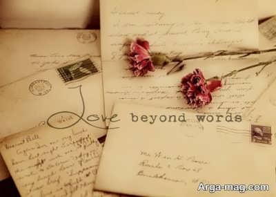 نامه های عاشقانه خواندنی