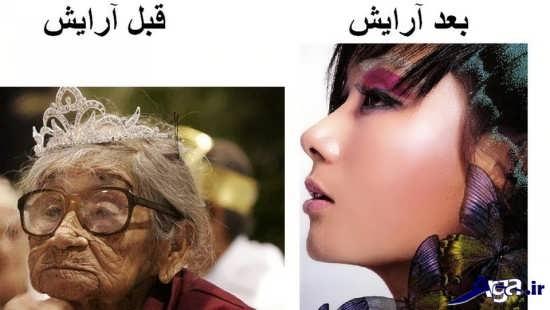 عکس خنده دار آرایش کردن دخترها