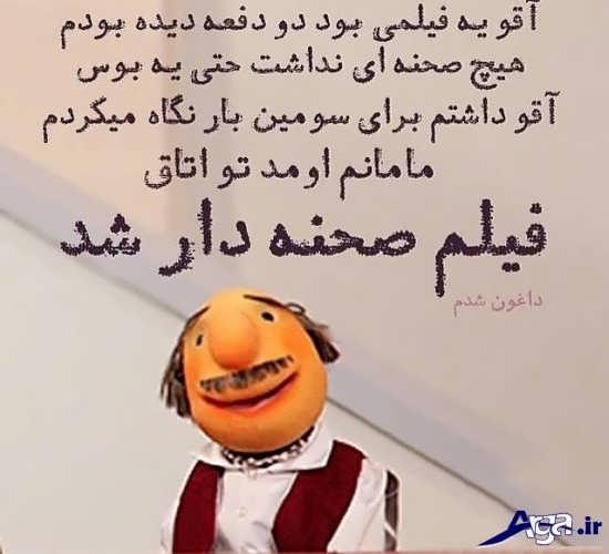 عکس نوشته های خنده دار