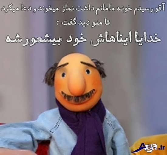 عکس نوشته با نمک وخنده دار
