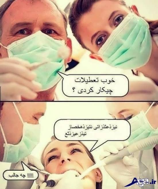 عکس نوشته جالب دندانپزشکی