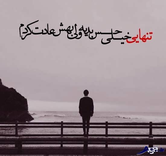 عکس نوشته غمگین درباره تنهایی
