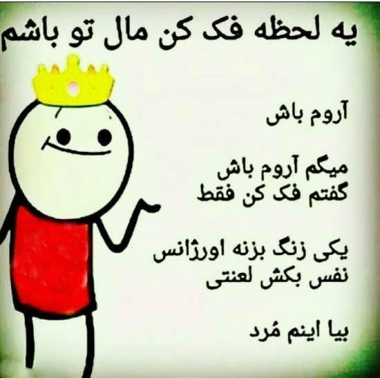 تصویر نوشته طنزدار